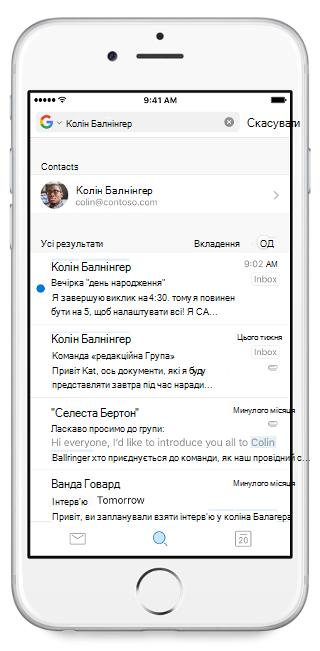 Відображає мобільний екран, використовуючи рядок пошуку вгорі та ім'я, введене в нього. Результати пошуку знаходяться під рядком пошуку.