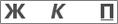 Піктограми жирного шрифту, підкреслення й курсиву