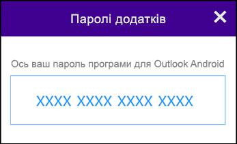 Занотуйте пароль програми.