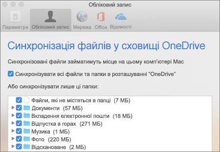 """Діалогове вікно """"Синхронізація папок"""" у OneDrive для Mac"""