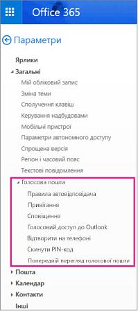 Параметри голосової пошти в області параметрів електронної пошти Outlook
