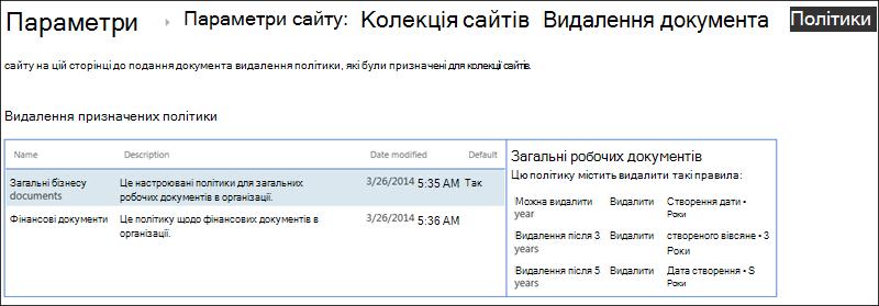 Політики видалення документа, призначені для колекції сайтів