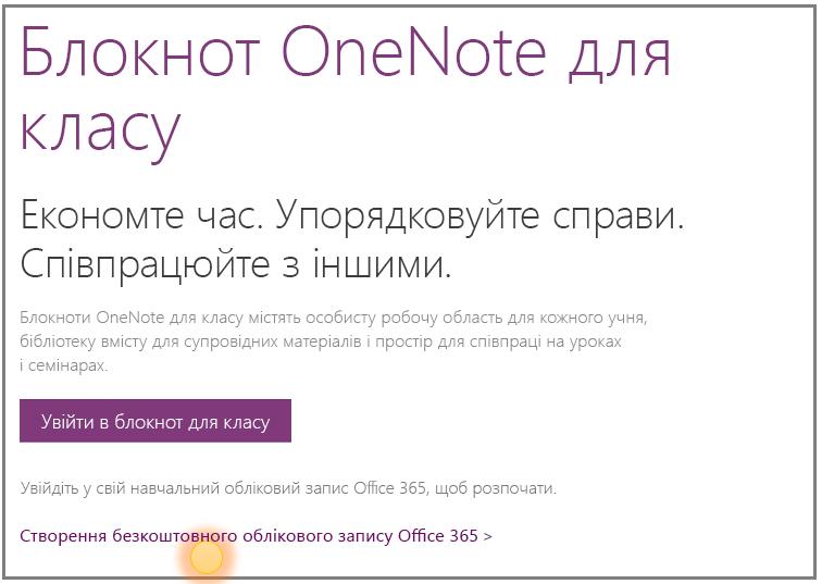 Знімок екрана: отримання безкоштовного облікового запису Office365.