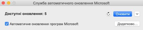 Вікно автоматичного оновлення Microsoft, коли доступний доступ до оновлень.
