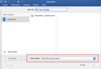 Збереження файлів в інших форматах, наприклад PDF, за допомогою знаряддя File Format (Формат файлу) меню Save As (Зберегти як) у Word