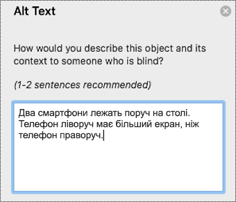 Текст заміщення в Outlook для Mac