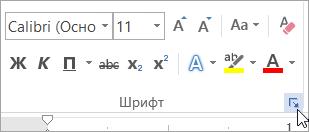 Клацніть запускач діалогового вікна шрифт