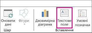 """Кнопка """"Текстове поле"""" на вкладці """"Основне"""" надбудови Power Map"""