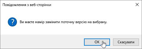 Діалогове вікно підтвердження відновлення версії з вибраною кнопкою OK