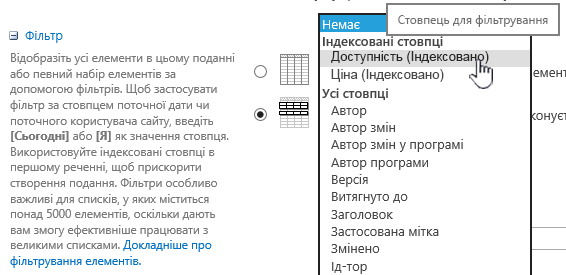 У службі SharePoint Online виберіть пункт індексовані поле
