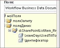 Select data fields list