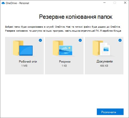 """Знімок екрана: діалогове вікно """"Настроювання захисту важливих папок"""" у службі """"OneDrive"""""""