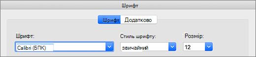 Вибір шрифту в діалоговому вікні