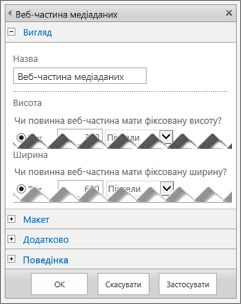 знімок екрана панелі редагування веб-частини медіавмісту, на якому показано деякі властивості, які можна настроювати