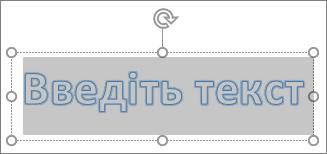 Текст покажчика місця заповнення для об'єкта WordArt
