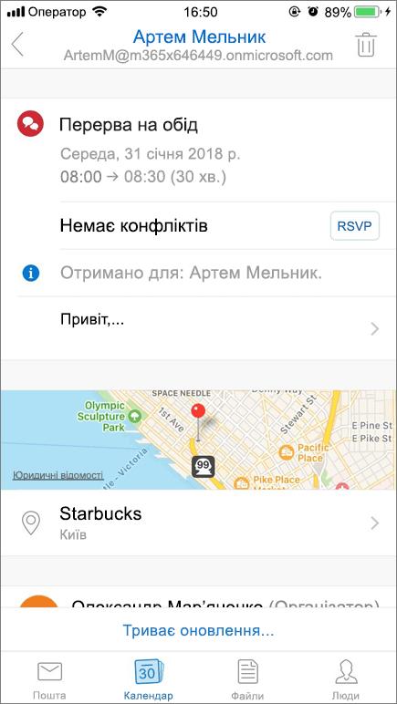 Знімок екрана відображається екран мобільного пристрою з елемента календаря запрошення.