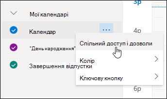 """Знімок екрана: вказівник миші над параметром """"Спільний доступ і дозволи"""" в контекстному меню календаря"""
