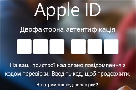 Введіть код двофакторної автентифікації