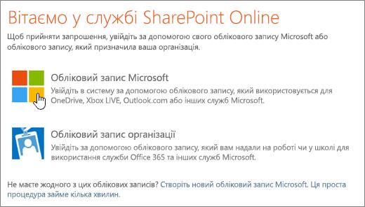 Знімок екрана: екран входу в SharePoint Online