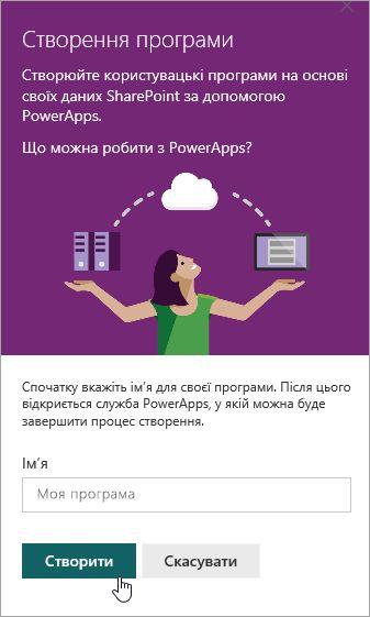 Надання назву на PowerApp та натисніть кнопку Створити.