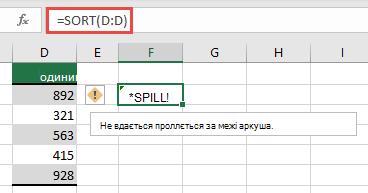 Помилки #SPILL! помилка, коли = СОРТУВАННЯ (D:D) у клітинках F2 буде виходити за межі книги. Переміщайте його до стільникової формули F1, і вона працюватиме належним чином.