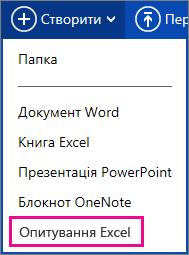 Створення опитування Excel