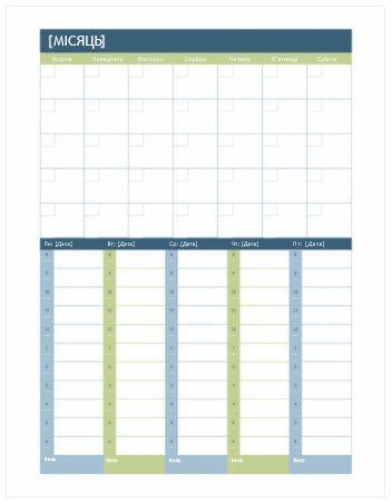 щомісячний і щотижневий календар справ (створений у програмі word)