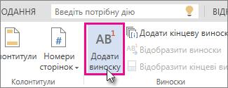 Вставлення виноски у Word Web App