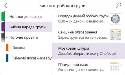 Область розділу та список сторінок, у якому відображаються ескізи сторінок для попереднього перегляду