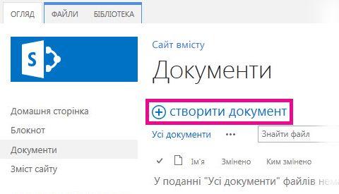 """пететягування файлів до бібліотеки за допомогою кнопки """"додати"""""""