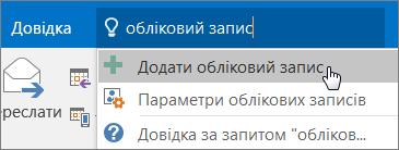 Короткий посібник користувача для співробітників: додавання облікового запису Outlook