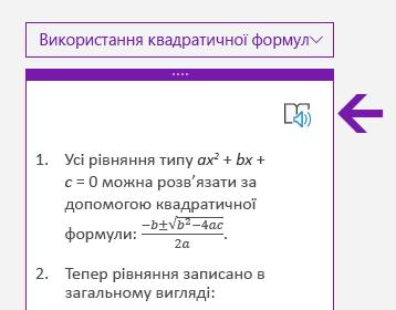 """Піктограма """"Занурення в текст"""" в області """"Математика"""" у OneNote для Windows 10"""