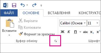 Відкриття буфера обміну у програмі Word2013