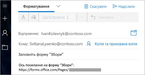 Надсилання посилання на форму в повідомленні електронної пошти