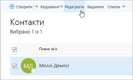 """Знімок екрана: вказівник миші наведено на кнопку """"Редагувати"""" на сторінці """"Контакти"""""""