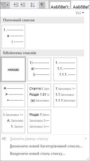 Натисніть кнопку багаторівневий список, щоб додати нумерацію до вбудованого стилю заголовка, наприклад заголовок 1, заголовок документа.