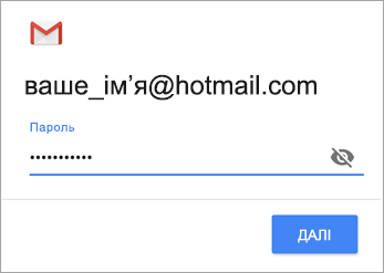 Введіть пароль.