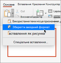 Вставлення та збереження вихідного форматування