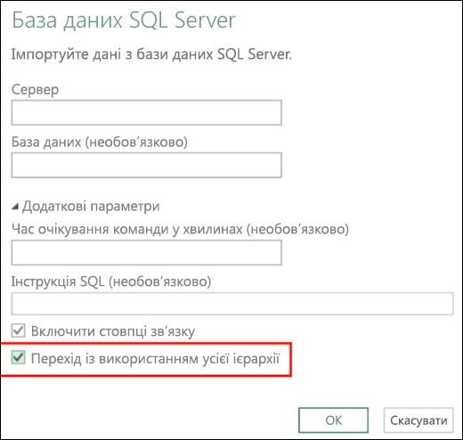 Excel Power BI: удосконалені з'єднувачі для реляційних баз даних