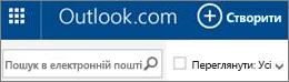 Рядок меню на сайті Outlook.com