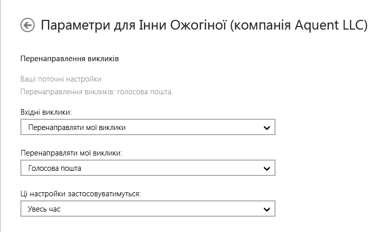 """Знімок екрана: вибір параметрів """"Голосова пошта"""" та """"Увесь час"""" для перенаправлення вхідних викликів"""