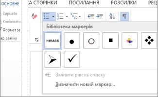 бібліотека маркерів, відкрита натисканням кнопки «маркери» у групі «абзац» на вкладці «основне»