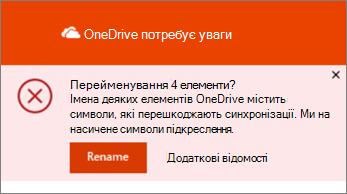 Знімок екрана: перейменування повідомлення в програмі синхронізації для настільних комп'ютерів OneDrive