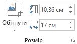 """Кнопка """"Обітнути"""" та поля """"Висота фігури"""" й """"Ширина фігури"""" на стрічці Office2016"""