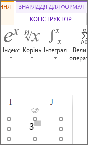 Введення значень у поле форматування надрядкових символів