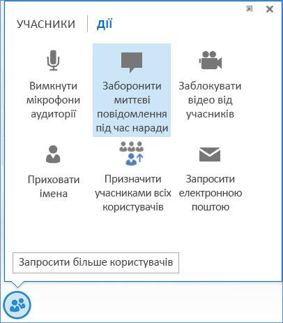 """Знімок екрана параметра """"Заборонити миттєві повідомлення під час наради"""""""