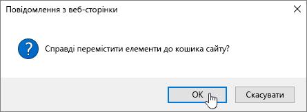 Видалення елемента діалогове вікно підтвердження видалення виділено