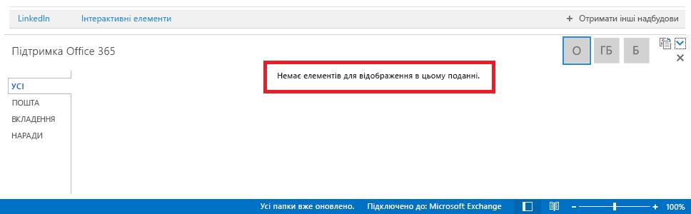"""Пуста область """"Контакти"""""""