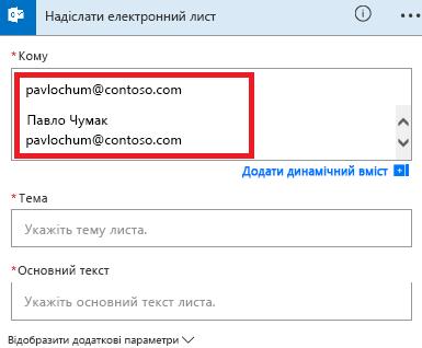 Знімок екрана: вибір адреси електронної пошти зі списку