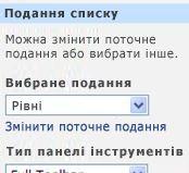 область знарядь веб-частини з вибраним у списку «вибране подання» пунктом «усі елементи»